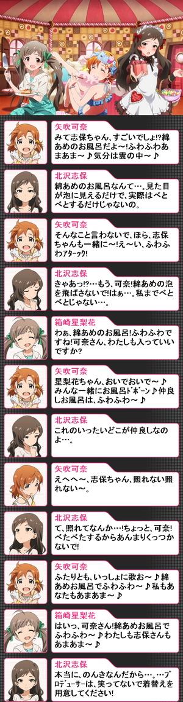「仲良しシャワー」:箱崎星梨花、矢吹可奈、北沢志保