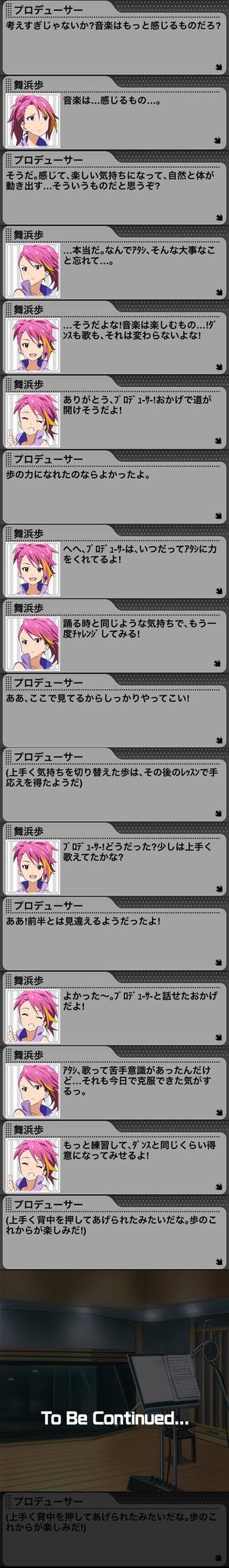 舞浜歩アイドルストーリーLv5_4