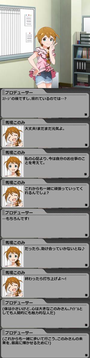このみLV6_3