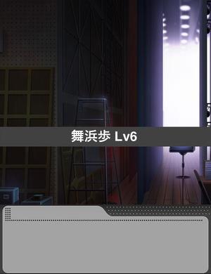 舞浜歩アイドルストーリーLv6_2