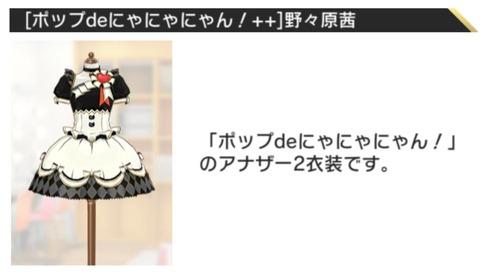 ハピ☆パラ! 野々原茜 (4)