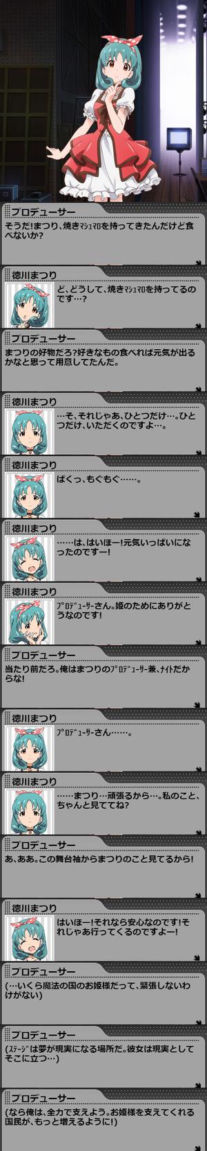 まつりLV6_3