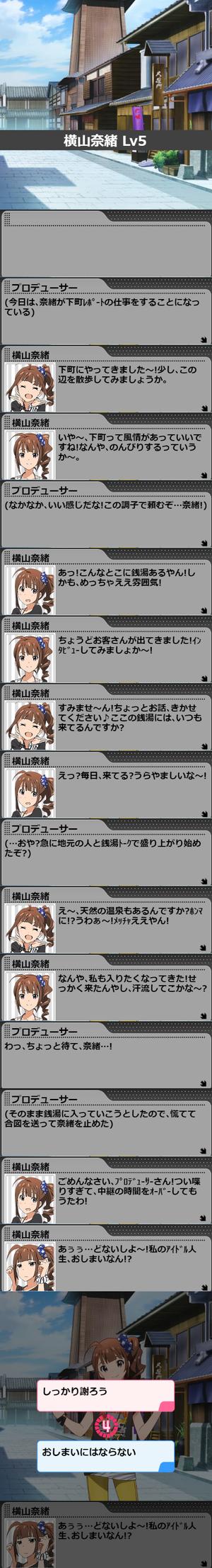 奈緒LV5_1