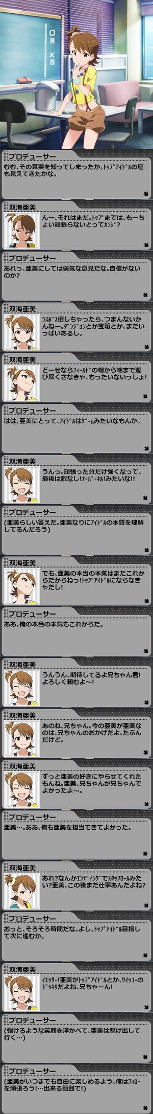 亜美LV6_2