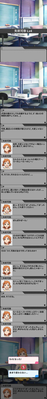 可奈アイドルストーリーLV4_1