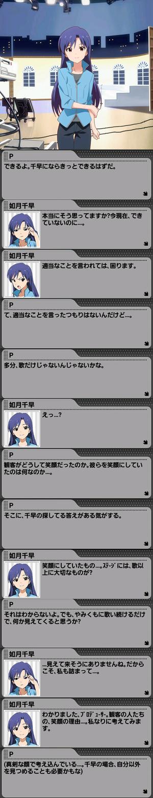 千早LV4_3
