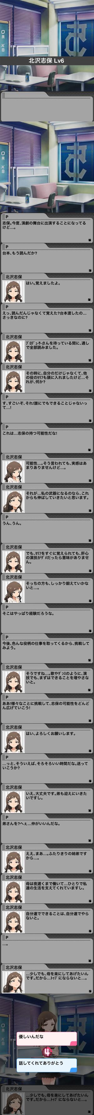 志保アイドルストーリーLV6_1