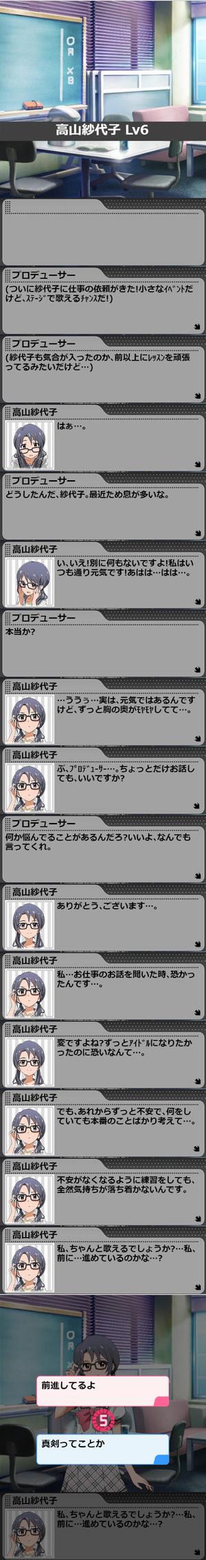紗代子LV6_1