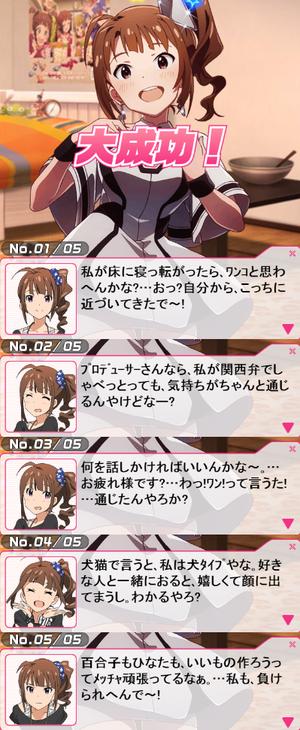 奈緒10-19大成功