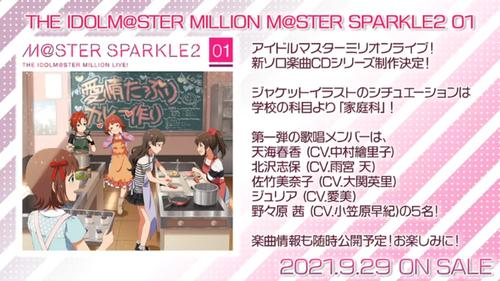 【AP生配信】8月新譜を語る会【アイドルマスター】 39-27 screenshot