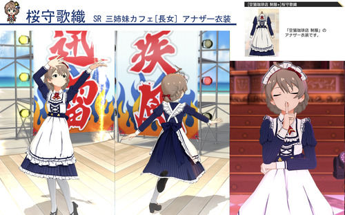 桜守歌織三姉妹カフェ[長女]アナザー