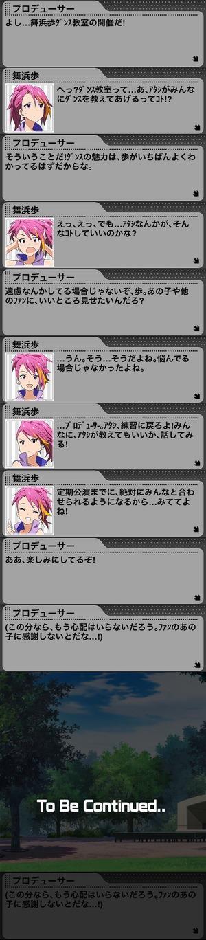 舞浜歩アイドルストーリーLv4_5