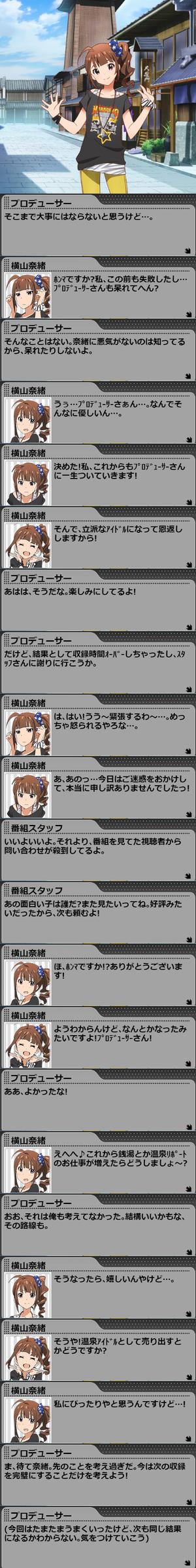 奈緒LV5_3