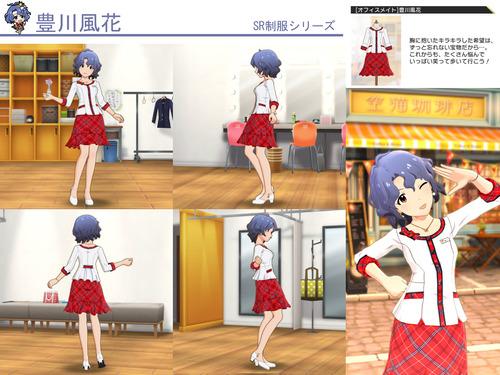 豊川風花制服