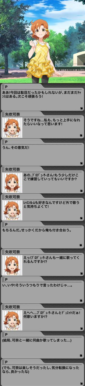 可奈アイドルストーリーLV5_2