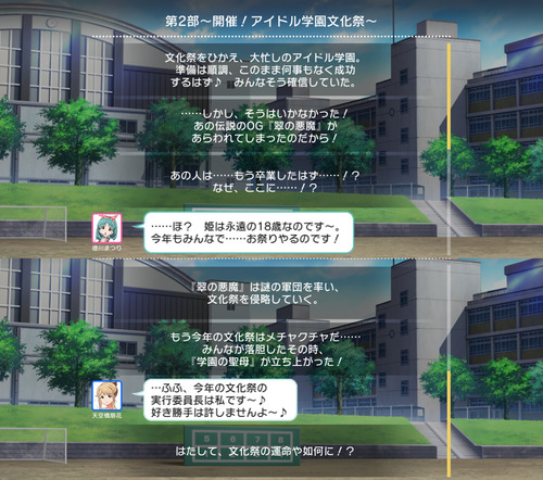 アイドル学園2