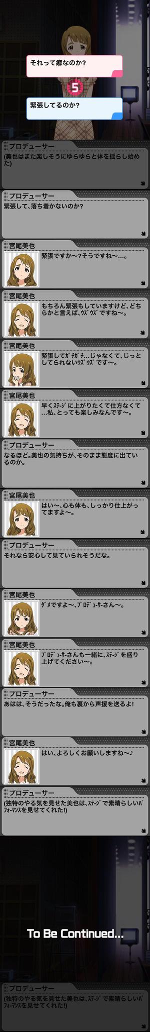 美也LV5_5