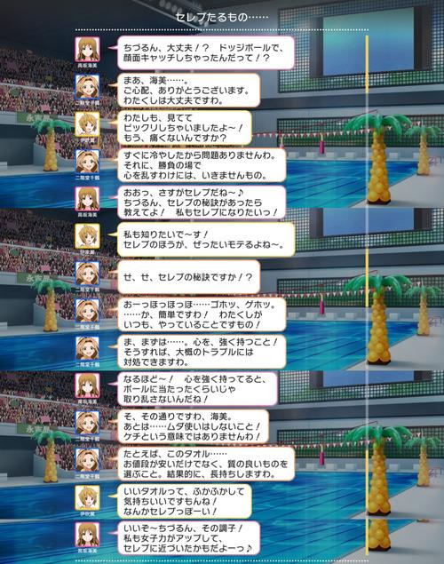 水上大運動会6