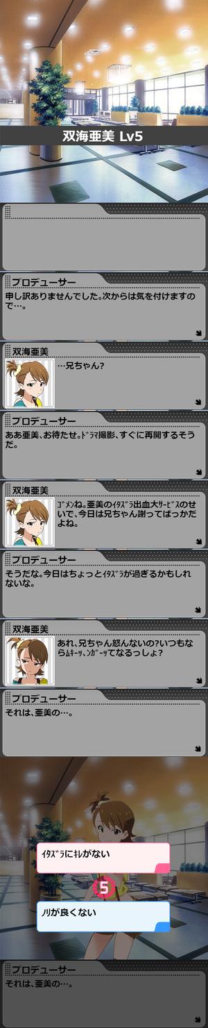 亜美LV5_1
