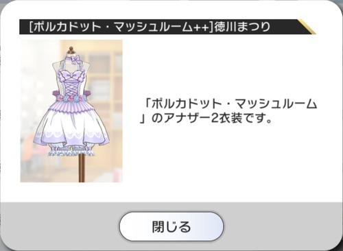 【きのこの国のお姫様♪ 徳川まつり(アナザー2)】衣装説明