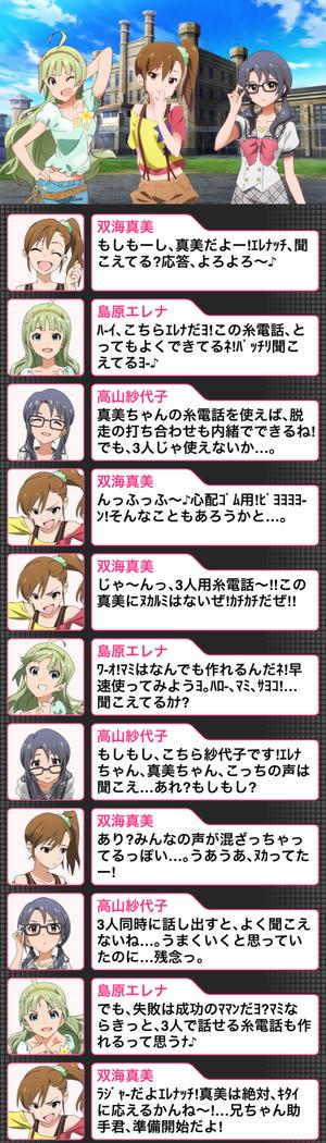 真美の糸電話大作戦!