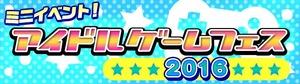 アイドルゲームフェス2016