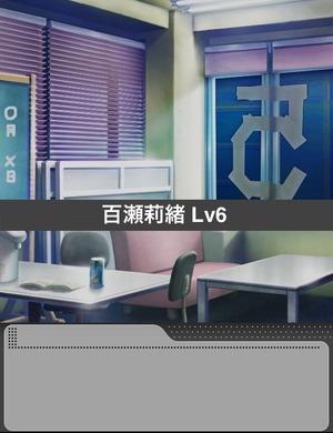 莉緒LV6 (1)