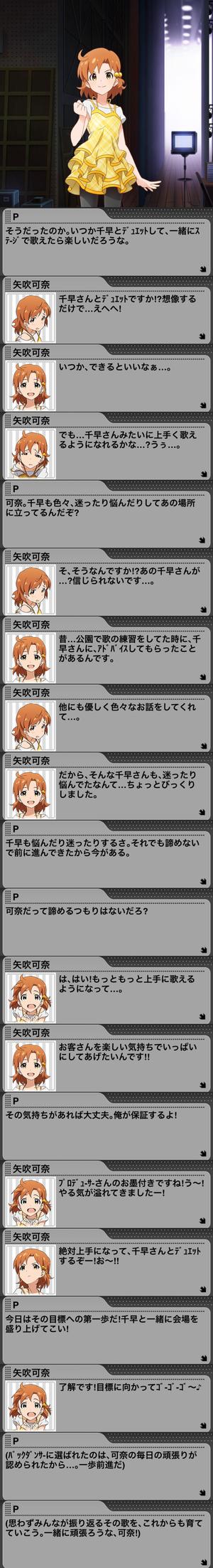 可奈アイドルストーリーLV6_3