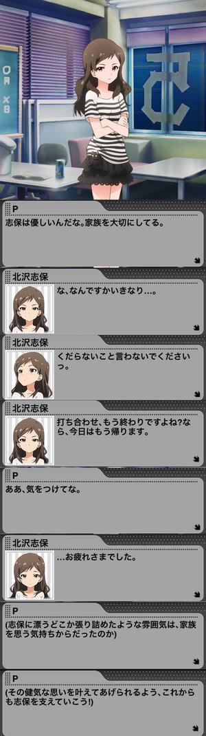 志保アイドルストーリーLV6_2