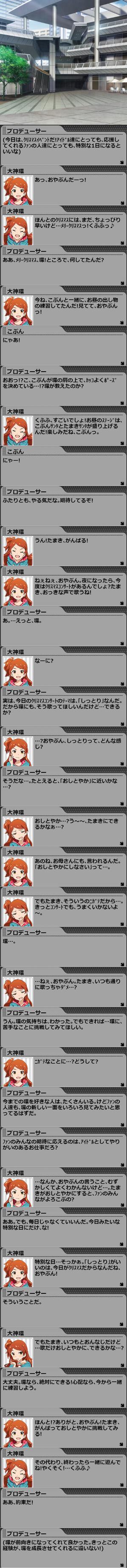 環アイドルエピソード2