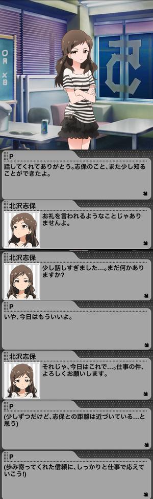 志保アイドルストーリーLV6_3