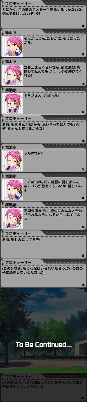 舞浜歩アイドルストーリーLv4_4