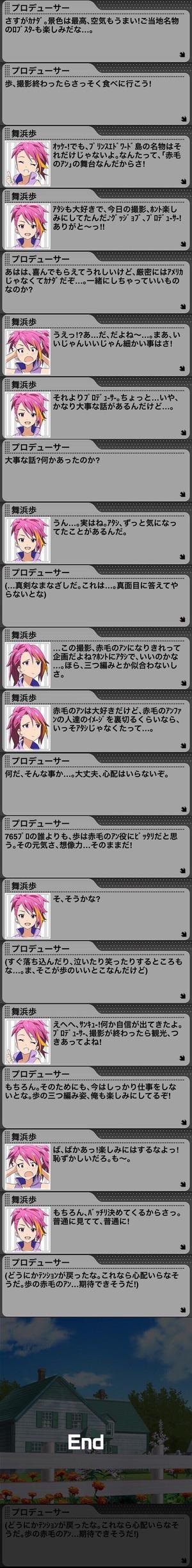 舞浜歩アイドルエピソード「アユム・シャーリー3