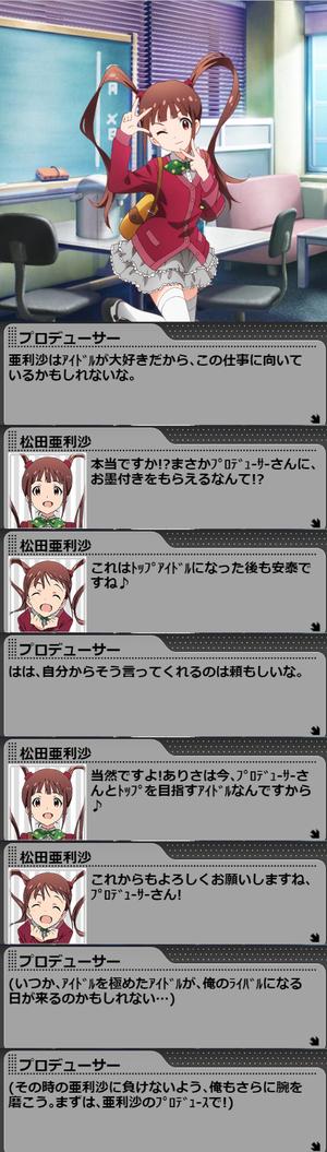 亜利沙LV6_3