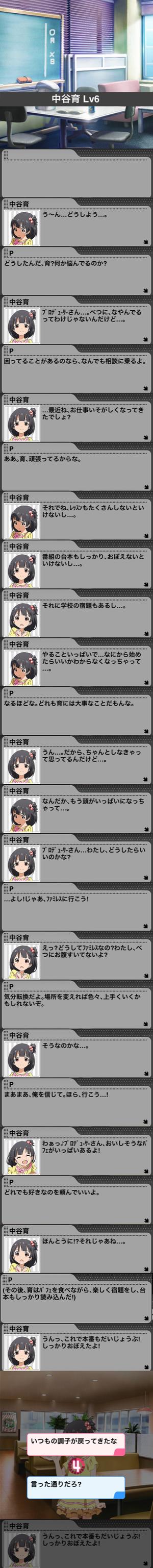 育LV6_1