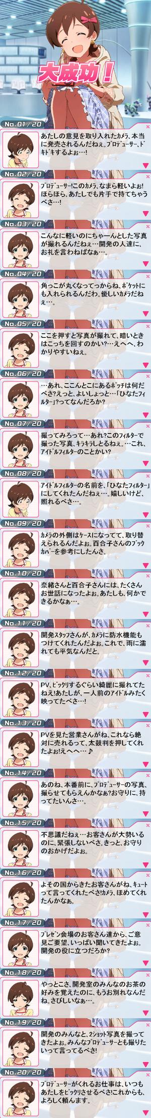 ひなた30-大成功