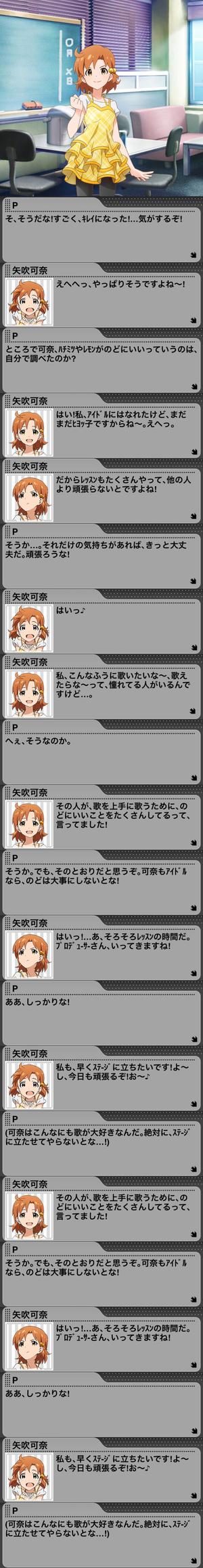 可奈アイドルストーリーLV4_2