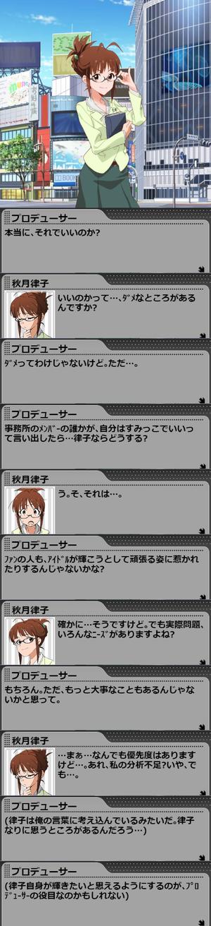 律子LV4_2
