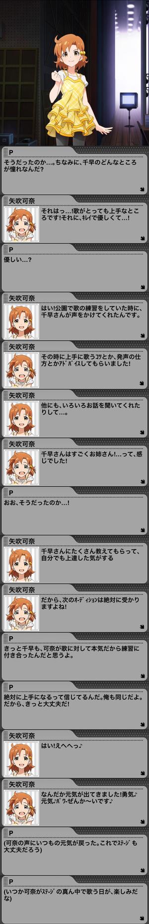 可奈アイドルストーリーLV6_2