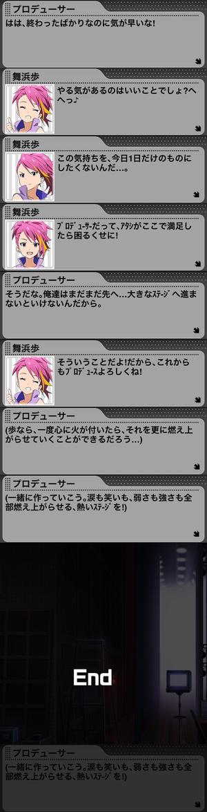 舞浜歩アイドルストーリーLv6_4