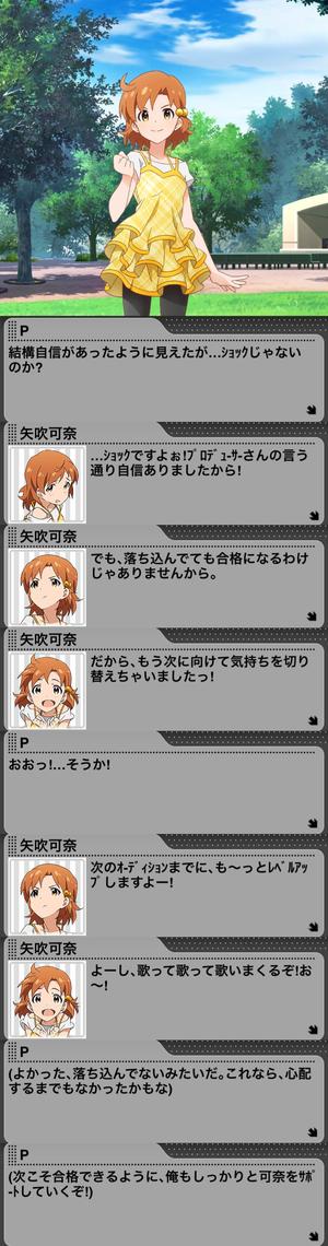 可奈アイドルストーリーLV5_3