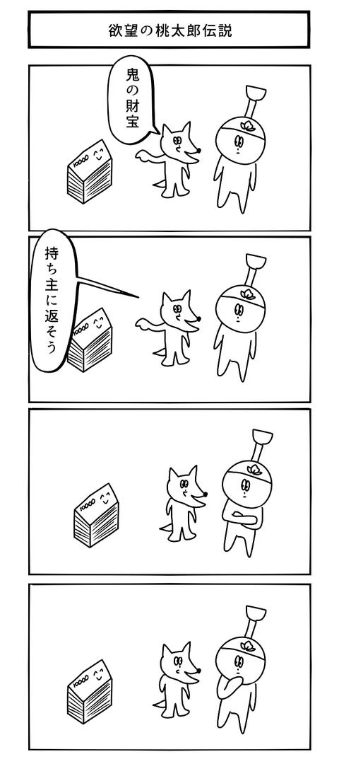 欲望の桃太郎伝説