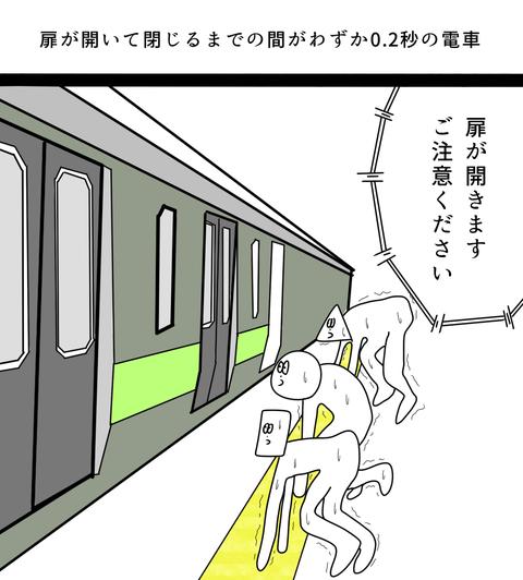 2秒の電車