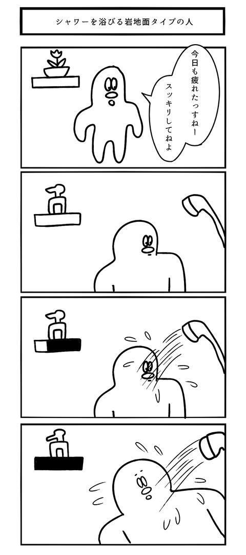 シャワーを浴びる岩地面タイプの人