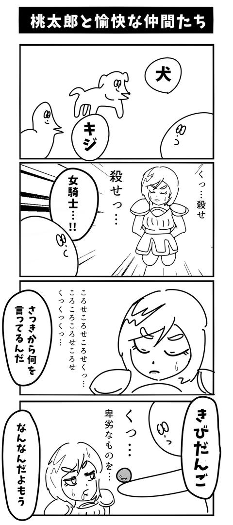 桃太郎と愉快な仲間たち