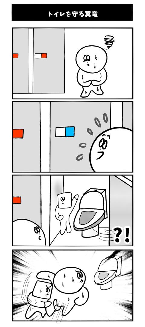 トイレを守る翼竜