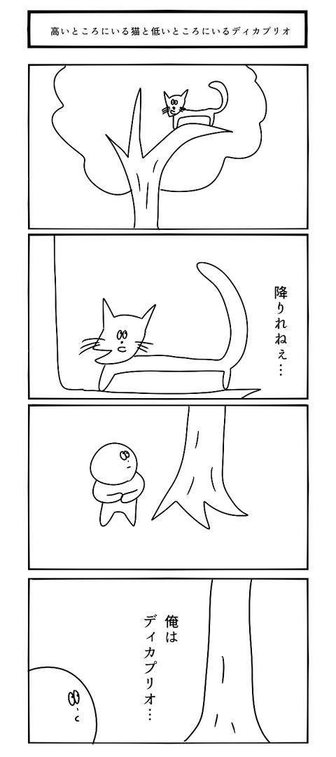 高いところにいる猫と低いところにいるディカプリオ