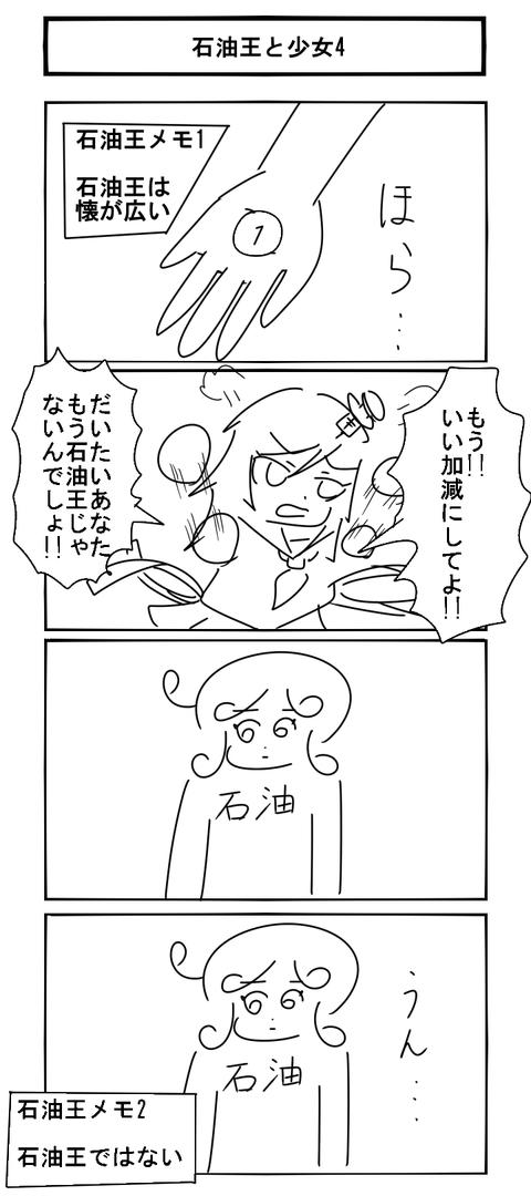 石油王と少女4