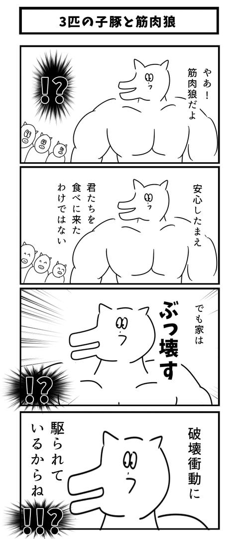 3匹の子豚と筋肉狼