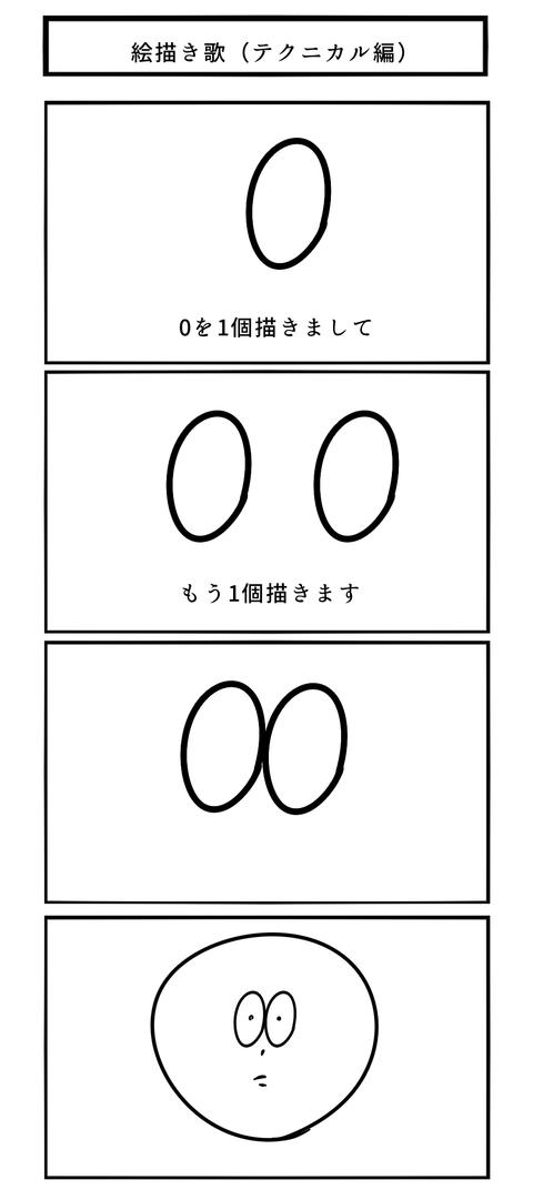 絵描き歌(テクニカル編)